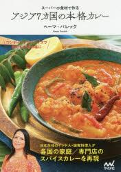スーパーの食材で作るアジア7カ国の本格カレー