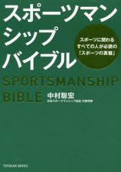 スポーツマンシップバイブル スポーツに関わるすべての人が必読の「スポーツの真髄」
