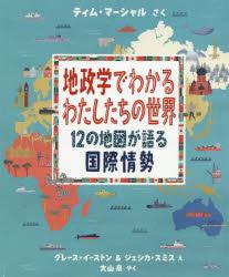 地政学でわかるわたしたちの世界 12の地図が語る国際情勢
