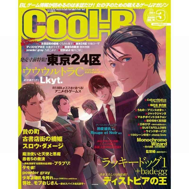 Cool-B 2020年03月号