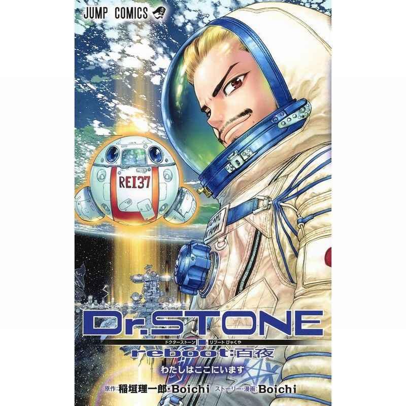 Dr.STONE reboot:百夜 わたしはここにいます