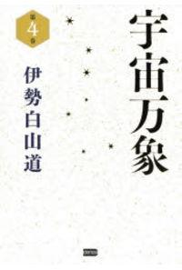 検索 道 伊勢 白山