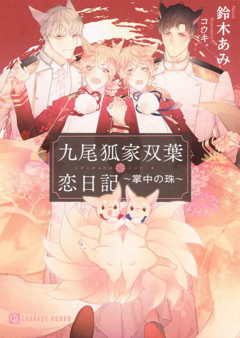 九尾狐家双葉恋日記 掌中の珠