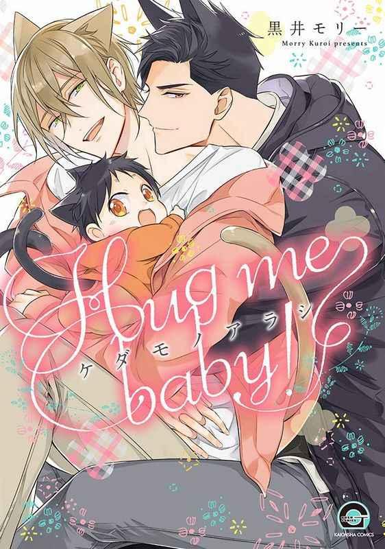 ケダモノアラシ-Hug me baby!