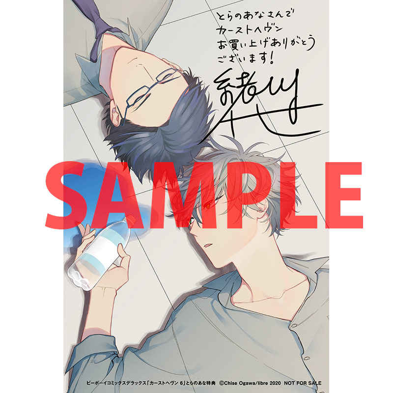 【特典】サイン&コメント入りイラストカード(カーストヘヴン 6)