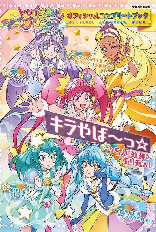 スター☆トゥインクルプリキュアオフィシャルコンプリートブック