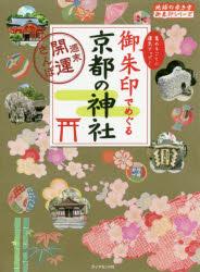 御朱印でめぐる京都の神社 週末開運さんぽ 集めるごとに運気アップ!