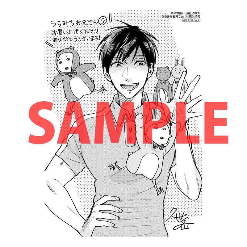 【特典】書店共通ペーパー(うらみちお兄さん 5(通常版・特装版))