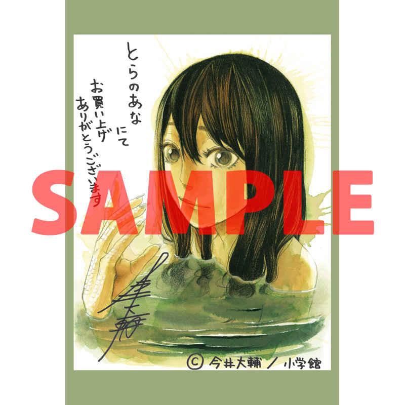【特典】描き下ろしイラストカード(パッカ 1)