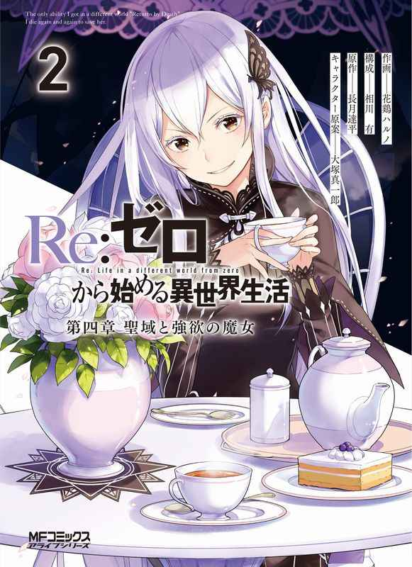 Re:ゼロから始める異世界生活 第四章聖域と強欲の魔女 2