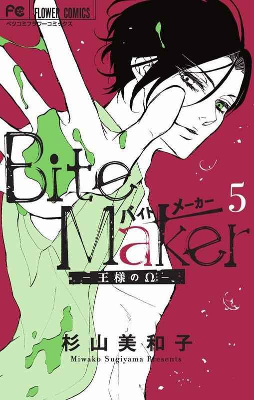 Bite Maker 王様のΩ 5