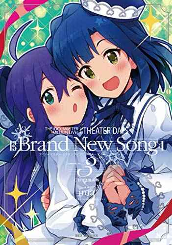 THE IDOLM@STER MILLION LIVE! THEATER DAYS Brand New Song 3 CD付き特装版