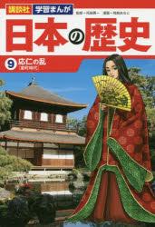 日本の歴史 9