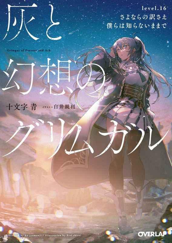 灰と幻想のグリムガル level.16
