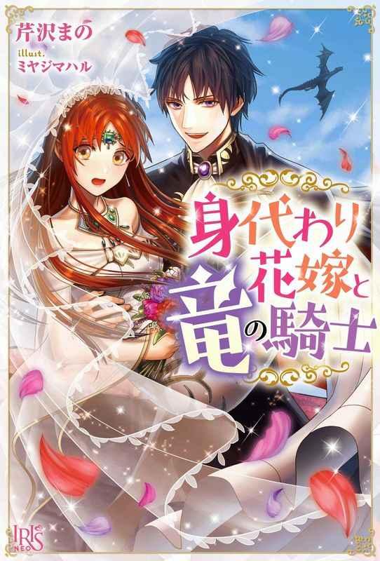 身代わり花嫁と竜の騎士