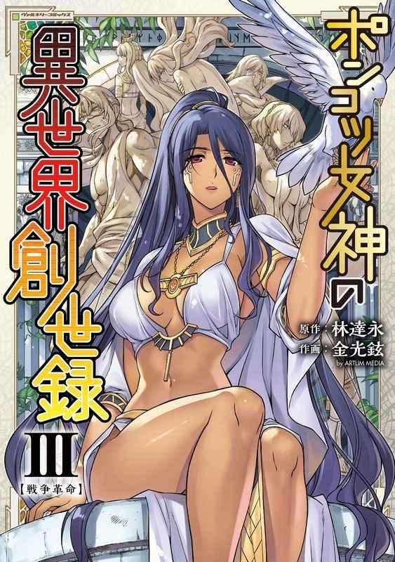 ポンコツ女神の異世界創世録 アートリムメディア作品 3