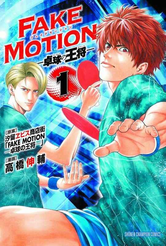 FAKE MOTION-卓球の王将- 1
