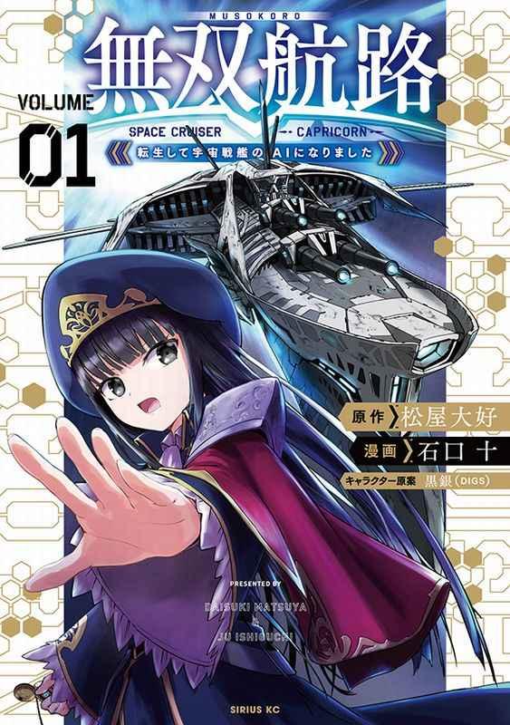無双航路 転生して宇宙戦艦のAIになりました VOLUME01 SPACE CRUISER CAPRICORN