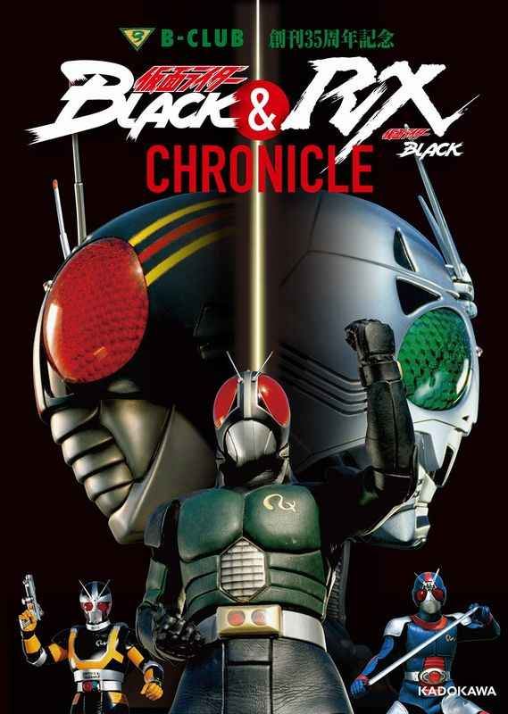 仮面ライダーBLACK&仮面ライダーBLACK RX CHRONICLE B-CLUB創刊35周年記念