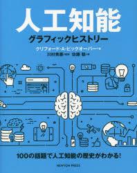 人工知能グラフィックヒストリー 100の話題で人工知能の歴史がわかる!