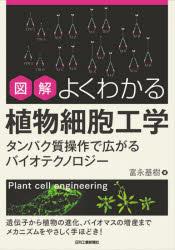 図解よくわかる植物細胞工学 タンパク質操作で広がるバイオテクノロジー