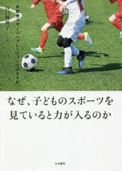 なぜ、子どものスポーツを見ていると力が入るのか 米国発スポーツペアレンティングのすすめ