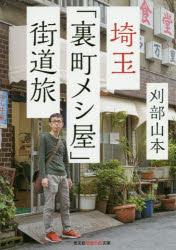 埼玉「裏町メシ屋」街道旅