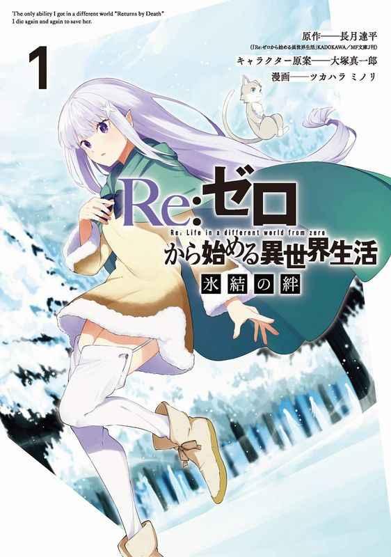 Re:ゼロから始める異世界生活 氷結 1