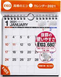 エコカレンダー壁掛・卓上兼用 A5変型サイズE103(2021年版1月始まり)