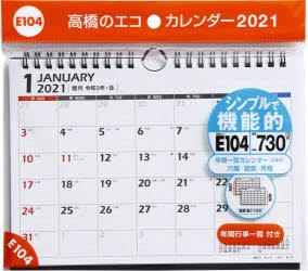 エコカレンダー壁掛・卓上兼用 A5サイズE104(2021年版1月始まり)