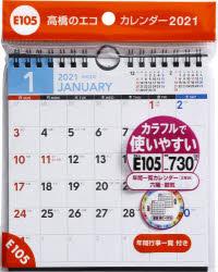 エコカレンダー壁掛・卓上兼用 A5変型サイズE105(2021年版1月始まり)
