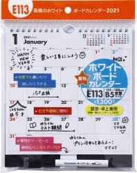ホワイトボードカレンダー壁掛・卓上兼用 B5変型サイズE113(2021年版1月始まり)