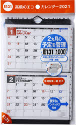 エコカレンダー壁掛・卓上兼用(2ヵ月一覧・インデックス付き) A6サイズ×2面E131(2021年版1月始まり)