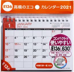 エコカレンダー卓上 A6サイズE136(2021年版1月始まり)