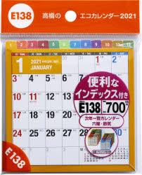 エコカレンダー卓上(インデックス付き) A6変型サイズE138(2021年版1月始まり)
