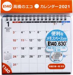 エコカレンダー卓上 A6サイズE140(2021年版1月始まり)