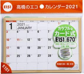 エコカレンダー卓上 B6サイズE151(2021年版1月始まり)