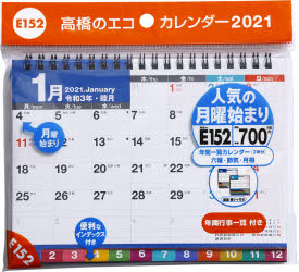 エコカレンダー卓上(インデックス付き・月曜始まり) B6サイズE152(2021年版1月始まり)