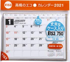 エコカレンダー卓上(インデックス付き) B6サイズE153(2021年版1月始まり)