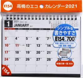 エコカレンダー卓上 B6サイズE154(2021年版1月始まり)