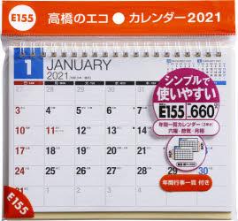 エコカレンダー卓上 B6サイズE155(2021年版1月始まり)