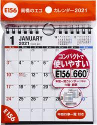 エコカレンダー壁掛・卓上兼用 B6変型サイズE156(2021年版1月始まり)