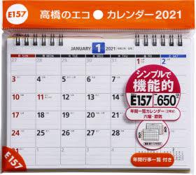 エコカレンダー卓上 B6サイズE157(2021年版1月始まり)