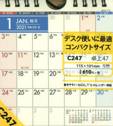 NOLTYカレンダー卓上47(2021年版1月始まり)