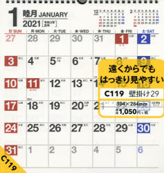 NOLTYカレンダー壁掛け29(2021年版1月始まり)