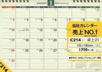 NOLTYカレンダー卓上21(2021年版1月始まり)