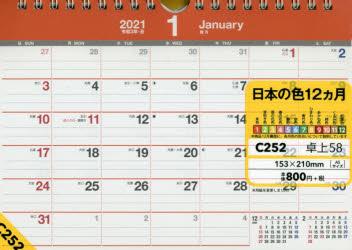 NOLTYカレンダー卓上58(2021年版1月始まり)