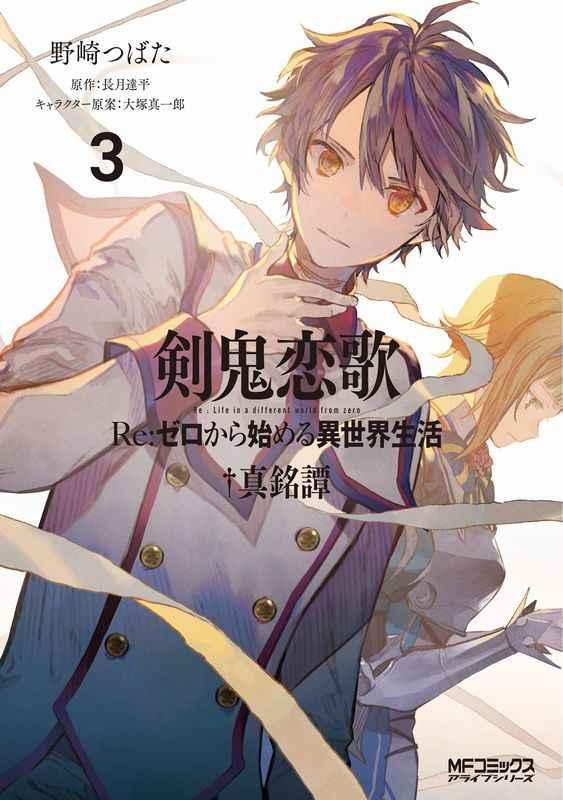 剣鬼恋歌 Re:ゼロから始める異世界生活†真銘譚 3