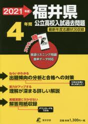 '21 福井県公立高校入試過去問題