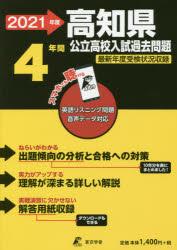'21 高知県公立高校入試過去問題